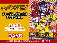 コロナに負けるNA!LIVEミュージカル演劇『チャージマン研!』チャージマンドリームはエンタメを救う!全11公演 ニコニコふりかえり上映会WEEK DAY6
