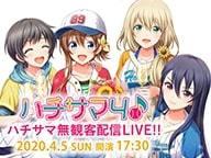 「ハチサマ4 Hachinai Music LIVE in 福生 -」無観客配信LIVE!!