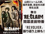 山田ジェームス武、櫻井圭登他生出演 舞台「RE:CLAIM」開幕直前特番 「RE:VOLVER」振り返り上映も! supportedやっぱニコメン