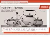 休館中の京都国立近代美術館『チェコ・デザイン 100年の旅』から生中継【ニコニコ美術館】