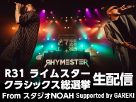 R31 ライムスタークラシックス総選挙 生配信 From スタジオNOAH Supported by GAREKI