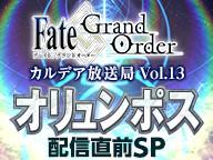 Fate/Grand Order カルデア放送局 Vol.13 第2部 第5章 オリュンポス 配信直前SP