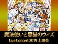 魔法使いと黒猫のウィズ Live Concert 2019  上映会