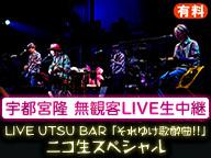 【宇都宮隆 無観客LIVE生中継】LIVE UTSU BAR 「それゆけ歌酔曲!!」 ニコ生スペシャル