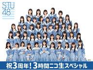 STU48 祝3周年!3時間ニコ生スペシャル