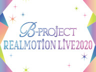 B-PROJECT REALMOTION LIVEゲネプロ