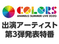 「Animelo Summer Live 2020 -COLORS-」出演アーティスト第3弾発表特番