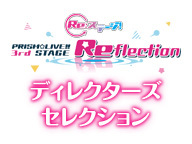 「Re:ステージ!」PRISM☆LIVE!! 3rd STAGE ~Reflection~  ディレクターズ セレクション