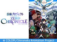 「白猫プロジェクト ZERO CHRONICLE」8話上映会