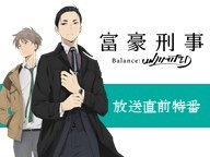 TVアニメ『富豪刑事 Balance:UNLIMITED 放送直前特番 Midokoro:UNLIMITED』