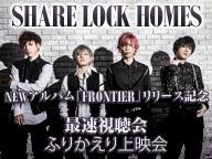 SHARE LOCK HOMES  NEWアルバム「FRONTIER」リリース記念 最速視聴&生解説特番 ふりかえり上映会