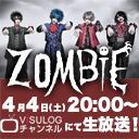 ZOMBIE 1st ALBUM『ぼくら100%死んでる』発売記念緊急特番 | V系・ヴィジュアル系ポータルサイト「ViSULOG」