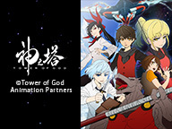 「神之塔 -Tower of God-」1話上映会