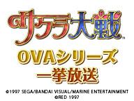 サクラ大戦OVAシリーズ一挙放送  DAY1