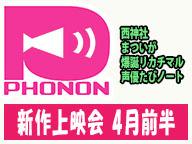 PHONON新作上映会【西神社・まついが・リカチマル・たびノート】
