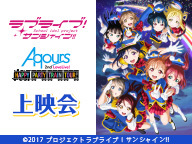 「Aqours Back In 2nd LoveLive! HAPPY PARTY TRAIN TOUR」Online Viewing
