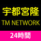 宇都宮隆LIVE UTSU BAR TOUR 2019&TM NETWORKベストアルバム24時間試聴会