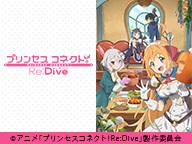 「プリンセスコネクト!Re:Dive」13話上映会