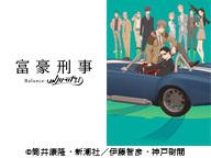 「富豪刑事 Balance:UNLIMITED」10話上映会