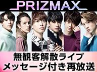 【PRIZMAX無観客解散ライブ】PRIZMAX Live Level 0 ~FINAL~メンバーからのメッセージ付き[再]