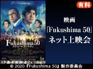 映画「Fukushima 50」ネット上映会〔有料〕
