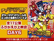 コロナに負けるNA! LIVEミュージカル演劇『チャージマン研!』チャージマンドリームはエンタメを救う!パート2 全11公演 ニコニコふりかえり上映会WEEK DAY6