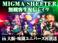 MIGMA SHELTER無観客レイヴ in 大阪・味園ユニバース(再放送)