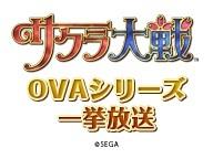 サクラ大戦OVAシリーズ一挙放送  DAY2