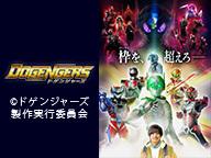 「DOGENGERS(ドゲンジャーズ)」8話上映会