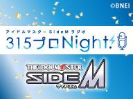 アイドルマスター SideM ラジオ 315プロNight! #256