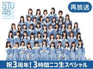 STU48 祝3周年!3時間ニコ生スペシャル【再放送】