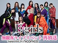 【 E-girls 】無観客ライブイベント Supported by niconico [再放送]