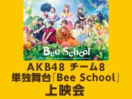 AKB48 チーム8 単独公演「Bee School」 上映会【ニコ生アイドル舞台特集】