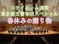 東京都交響楽団スペシャル「春休みの贈り物」長く愛される名曲&オーケストラ名曲集