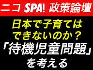 『ニコSPA! 政策論壇   日本で子育てはできないのか? 「待機児童問題」を考える』のサムネイルの背景