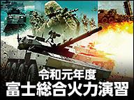 自衛隊 令和元年度富士総合火力演習[再放送]
