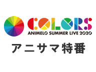 「Animelo Summer Live 2020 -COLORS-」特番#4