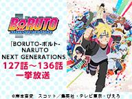 「BORUTO-ボルト- NARUTO NEXT GENERATIONS」タイムスリップ編(127~136話)一挙放送