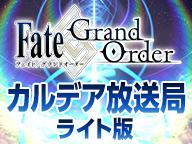 Fate/Grand Order カルデア放送局 ライト版 ~「Fate/Requiem」コラボレーションイベント開催記念放送~