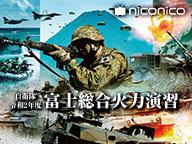 自衛隊 令和2年度富士総合火力演習