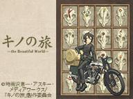 「キノの旅 -the Beautiful World-」全13話一挙放送
