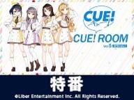 CUE!ROOM Vol.5 SPECIAL!