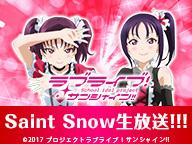 ラブライブ!サンシャイン!! 函館聖泉女子高等学院生放送!!! ~私たち、Saint Snowです!~