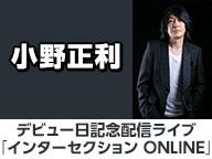 小野正利 デビュー日記念配信ライブ「インターセクション ONLINE」無観客放送