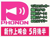 PHONON新作上映会【マジうち・リカチマル・たびノート3、4・あなたにアグリー】