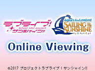 「Aqours 4th LoveLive! ~Sailing to the Sunshine~」Online Viewing①
