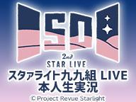 """小山百代&岩田陽葵 本人生実況 『2ndスタァライブ""""Starry Desert""""』 supported by animelo mix"""
