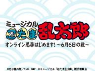 ミュージカル「忍たま乱太郎」オンライン忍務はじめます!~6月6日の段~