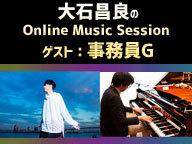 大石昌良のOnline Music Session ゲスト:事務員G