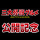 「電エース」「デスフォレスト」シリーズ上映会~映画「三大怪獣グルメ」公開記念
